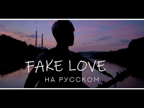 BTS - FAKE LOVE (Russian Cover | на русском by MAX SIMON)