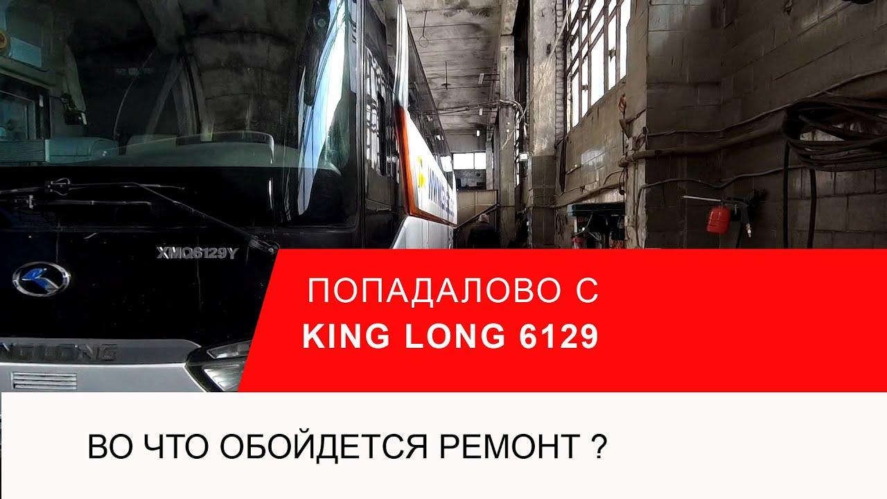 Ремонт автобуса. Попадалово с KING LONG.