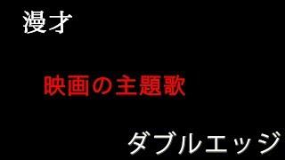 漫才「映画の主題歌」 【ダブルエッジ】 □田辺日太 1967年6月23日 趣味...