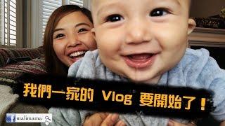 【英國生活Vlog#1】我們一家的 Vlog 要開始了 | Malimama