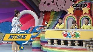 《智力快车》 20191022 彩虹大作战|CCTV少儿