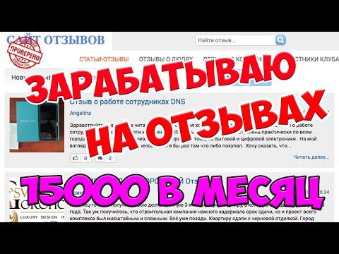 ПРОВЕРЕНО! Заработок на отзывах и комментариях без вложений от 1500 рублей в месяц | Схема заработка