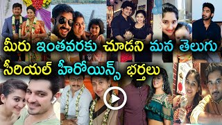telugu Tv serial actress husbands👌