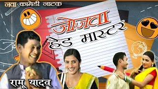 Jojva Head Master   Ramu Yadav   Ramu Yadav comedy   Cg Comedy film   chhattisgarhi natak
