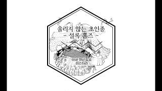 [오디오북] 울리지 않는 초인종 - 셜록 홈즈 (아서 …