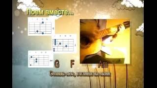Гитарное караоке - аккорды для гитары... | Кукушка - В.Цой гр.