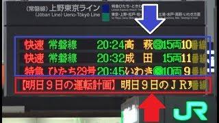 9日の首都圏のJR線は8時頃まで台風後の点検のため計画運休が案内されている品川駅の電光表示