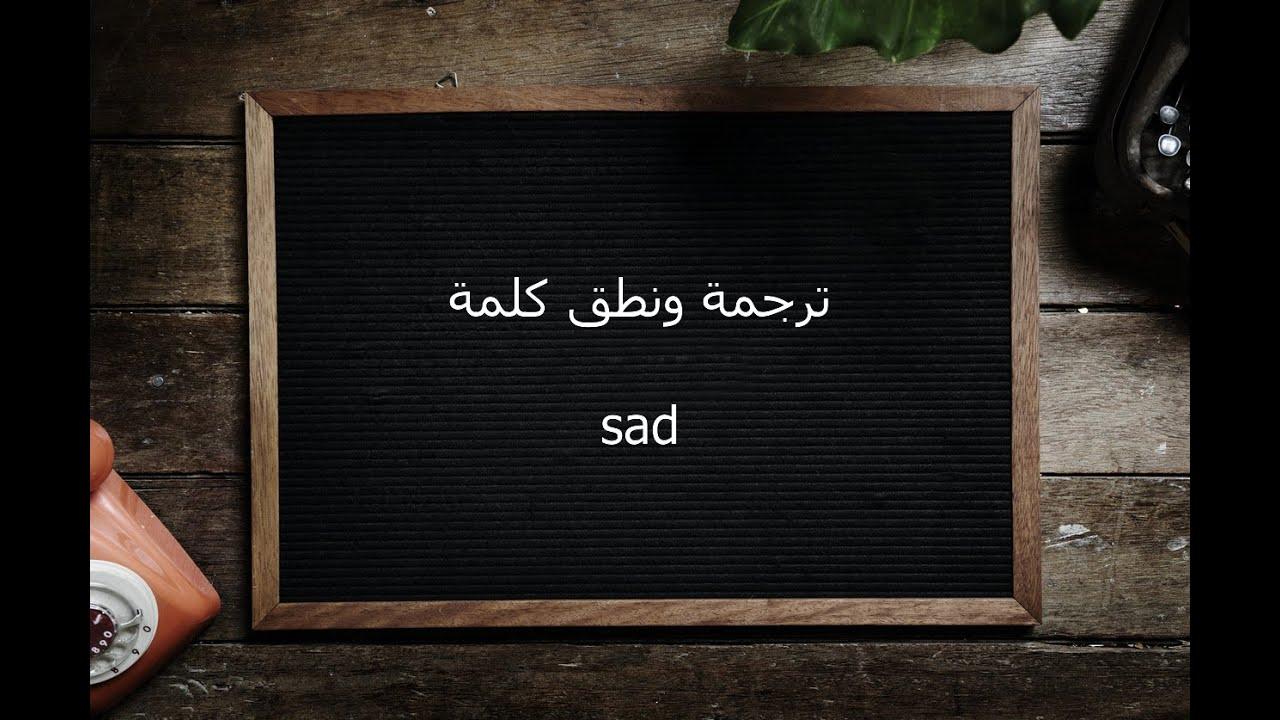 ترجمة ونطق كلمة Sad القاموس المحيط Youtube