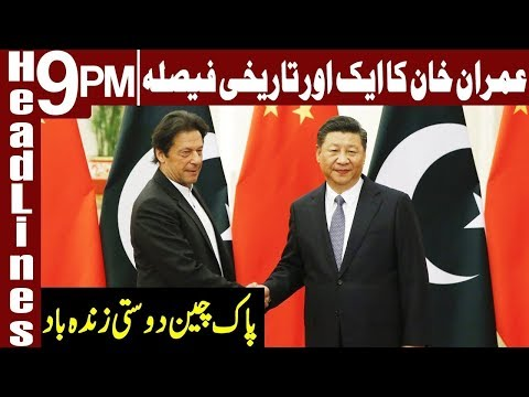 PM Imran Khan makes an Huge Announcement | Headlines & Bulletin 9 PM | 25 April 2019 | Express News