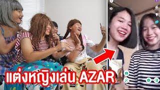 เเต่งหญิงเล่นเเอพ AZAR ใครจะจำได้บ้าง ?