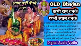 Shyam Chudi Bechne Aaya || Non Stop Bhakti Song || Digital Audio Song || #Janmashtmi #KrishnaBhajan