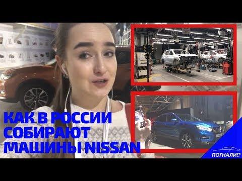 ЭКСКУРСИЯ по заводу NISSAN В ПИТЕРЕ + презентация ОБНОВЛЕННОГО QASHQAI