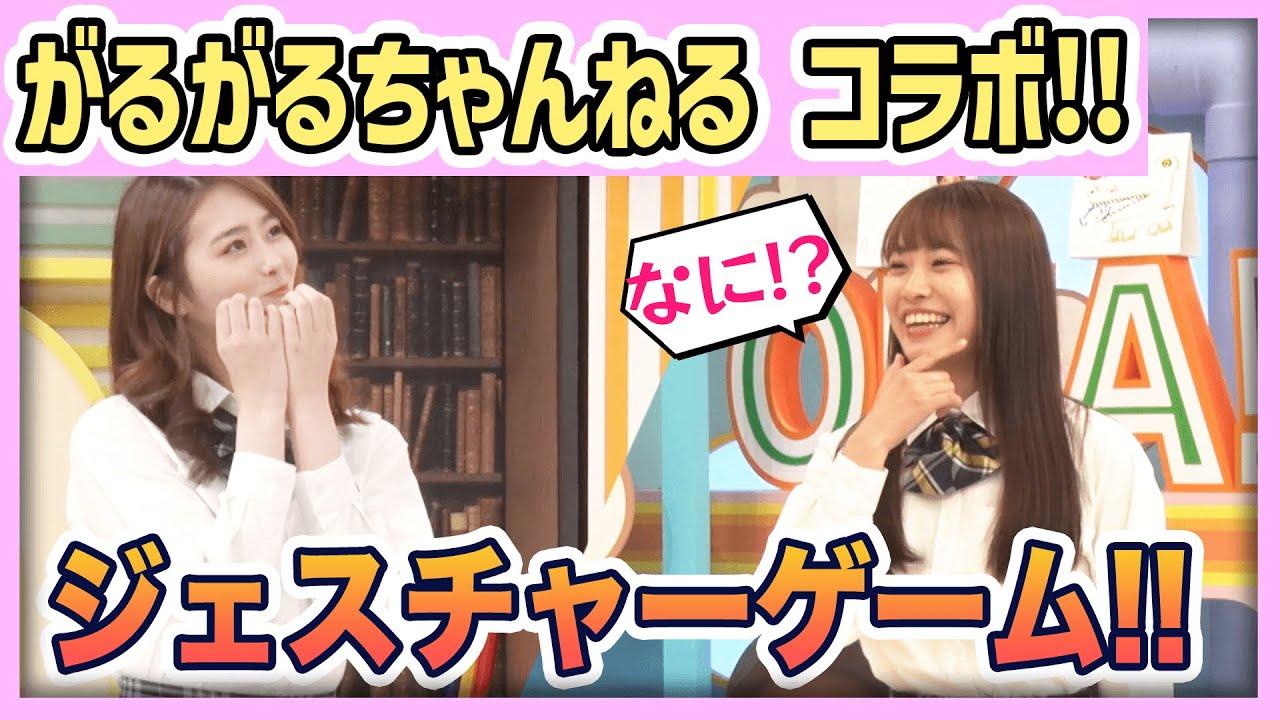 【がるがるコラボ】Girls²の『モモカ』と『ユズハ』がおはスタに殴り込み!?スバにぃ・ミナミとミニゲーム対決!!【おはスタ】