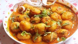 আলুর দম রেসিপি || Aloor Dum Recipe in Bangla|| Dum Aloo