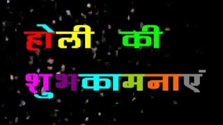 होली की शुभकामनाएं | Happy holi trending whatsapp status video | wishes, greeting, shayari, lyrics,