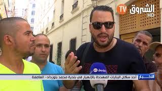 العاصمة: قاطنو بنايات الموت في بلدية محمد بلوزداد يعتصمون