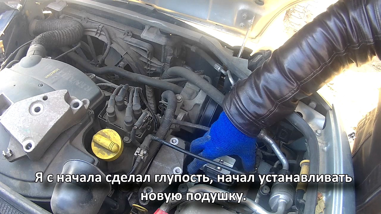 renault symbol замена правой подушка двигателя