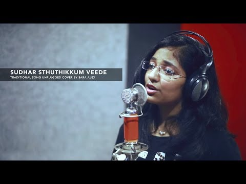 Sudhar Sthuthikkum Veede | Unplugged Cover | Traditional Song | Sara Alex | Ratheesh Roy ©