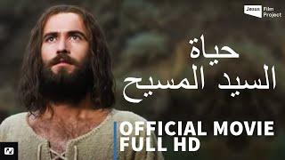 فيلم يسوع الرسمي