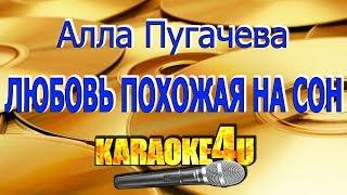Download Алла Пугачева | Любовь похожая на сон | Караоке Mp3 and Videos