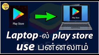 Gambar cover How to download and install bluestacks in Tamil.