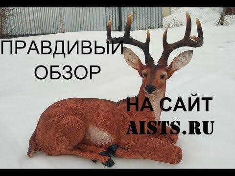 ОБЗОР САДОВАЯ ФИГУРА  ОЛЕНЬ