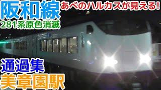 JR西日本阪和線美章園駅 通過集