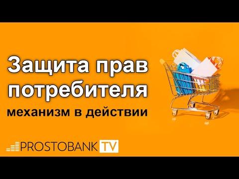 видео: Защита прав потребителя: механизм в действии