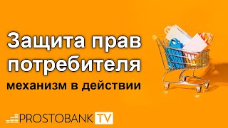 Защита прав потребителя: механизм в действии