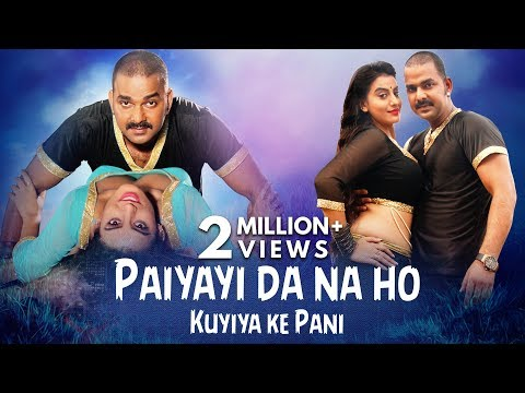 Paiyayi Da Na Ho Kuyiya Ke Pani | Pawan Singh | Saiyan Superstar | New Bhojpuri Superhit Movie Song