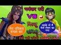 भयंकर परी VS बिल्लू कॉमेडी | bhayankar pari vs billu | funny call | bhayankar pari funny call