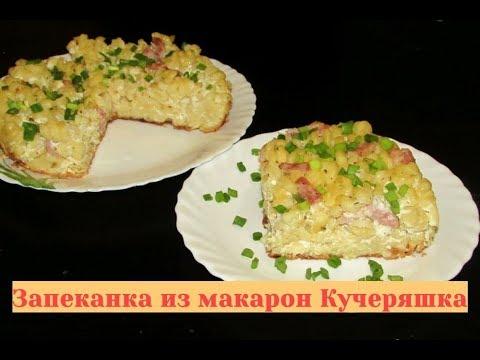 Запеканка из макарон в мультиварке Кучеряшка - полюбит вся семья!