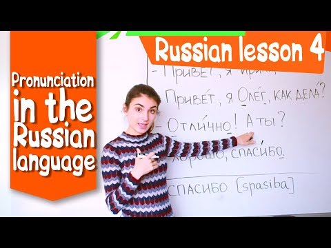 4 Russian Lesson / Pronunciation in the Russian language / Learn Russian with Irina