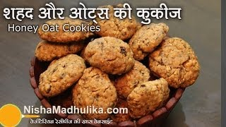 Honey Oat Cookies Recipe