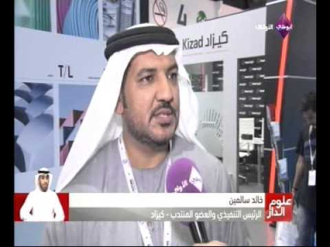 Abu Dhabi TV: Kizad during World Future Energy Summit 2014