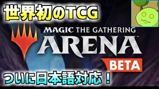 [LIVE] 【マジック:ザ・ギャザリング アリーナ(MTGアリーナ)】ついに日本語化したらしいのでやる #3【Vtuber】