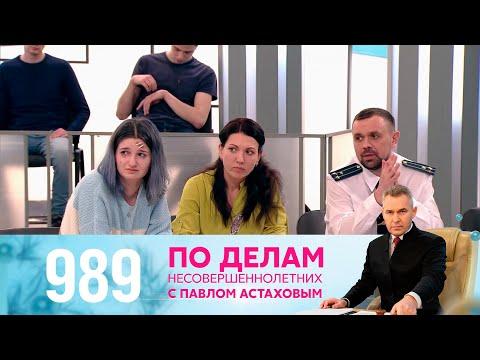 По делам несовершеннолетних | Выпуск 989