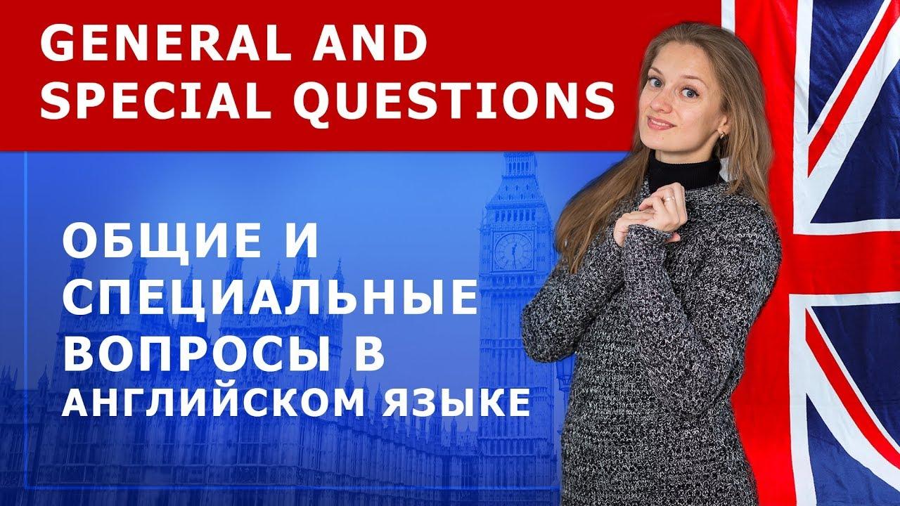 Общие и специальные вопросы в английском языке. General and Special Questions.