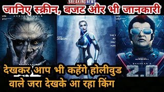 Robot 2.0 release screens, budget and other information | robot 2.0 official trailer | rajnikant