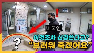 한국 화장실에서 발견한 기괴한 물건에 미국인이 놀란 이…
