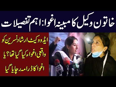 Nasreen irshad ko aghwa kia gaya ya drama tha   Advocate Nasreen irshad Story