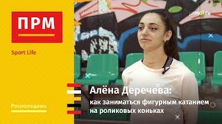 Алёна Деречева Как заниматься фигурным катанием на роликовых коньках