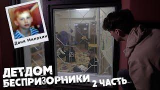 Детский дом разговор с БЕСПРЕЗОРНИКАМИ Что с Артуром Тут жил Даня Милохин