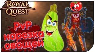 Royal Quest 😈 Эрос: PvP нарезка овощей