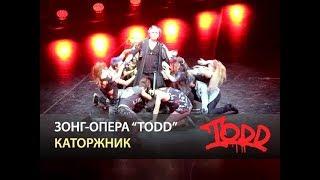 Мюзикл TODD - Каторжник