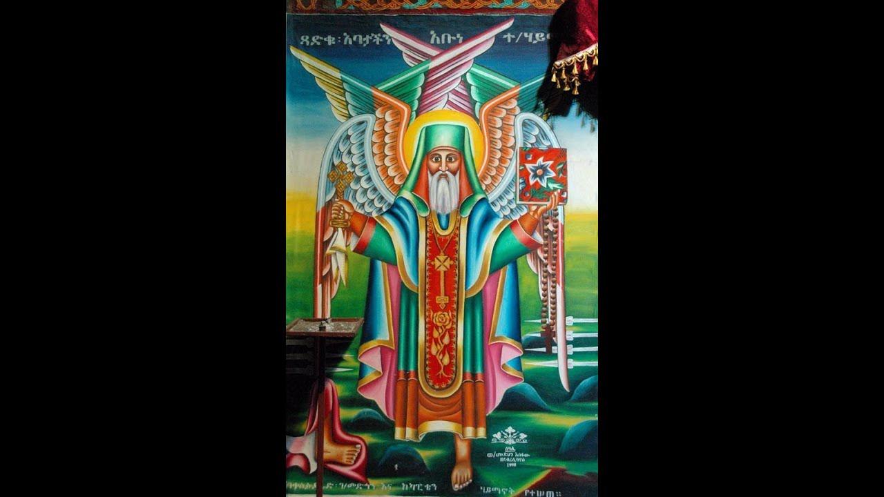 Ethiopian Orthodox Mezmur by Dn. Ashenafi G/mariyam - Hawaryaw ...