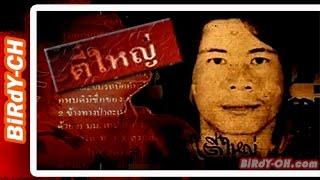 Repeat youtube video ตำนาน ตี๋ใหญ่ จอมโจรอัจฉริยะ สุดยอดอาชญากรรมอมตะของเมืองไทย