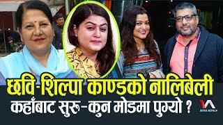 Chhabi-Shilpa काण्डको नालीबेली, केस कहाँबाट सुरु र कुन मोडमा पुग्यो ? हेर्नुस्
