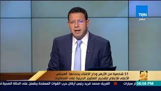 51 شخصية من الأزهر ودار الإفتاء يحددها المجلس الأعلى للإعلام لتقديم الفتاوى الدينية على الفضائيات