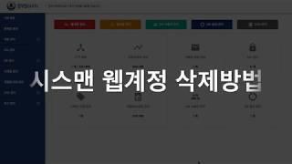 시스맨 사용자가이드 02 ( 웹계정 삭제 )